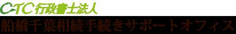 船橋千葉相続手続きサポートオフィス